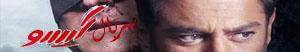تصویر از دانلود سریال گیسو | مای فیلم