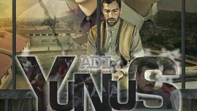 تصویر از Yunus اسمش یونس است با زیرنویس فارسی