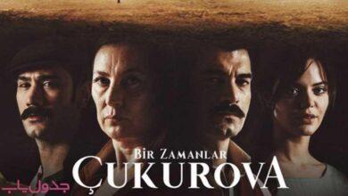 تصویر از (بخش دوم) خلاصه داستان قسمت اول تا آخر سریال ترکی روزگاری در چکوروا + عکس