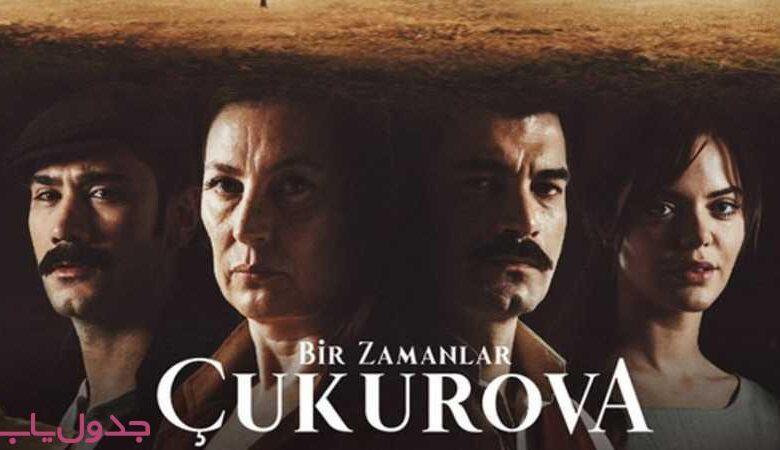 (بخش دوم) خلاصه داستان قسمت اول تا آخر سریال ترکی روزگاری در چکوروا + عکس
