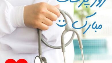 تصویر از عکس پروفایل روز پزشک قشنگ