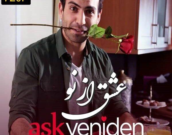 دانلود سریال عشق از نو | Ask Yeniden با زیرنویس فارسی چسبیده HD720P - مدیا98