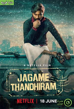 دانلود فیلم Jagame Thandhiram 2021 دنیا فریبه ❤️ با زیرنویس فارسی چسبیده