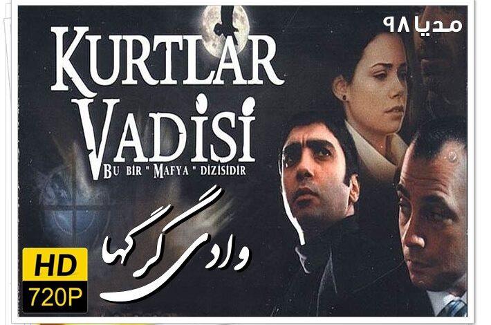 دانلود سریال وادی گرگها   Kurtlar Vadisi با زیرنویس فارسی HD720P - مدیا98