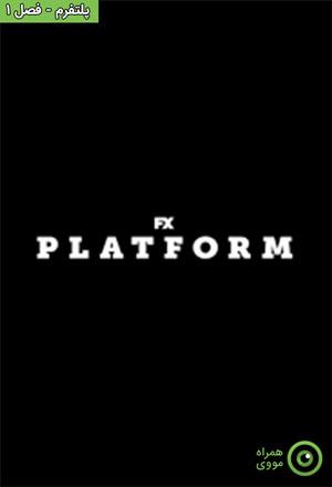 دانلود سریال Platform 2021 پلتفرم ❤️ با زیرنویس فارسی چسبیده و لینک مستقیم