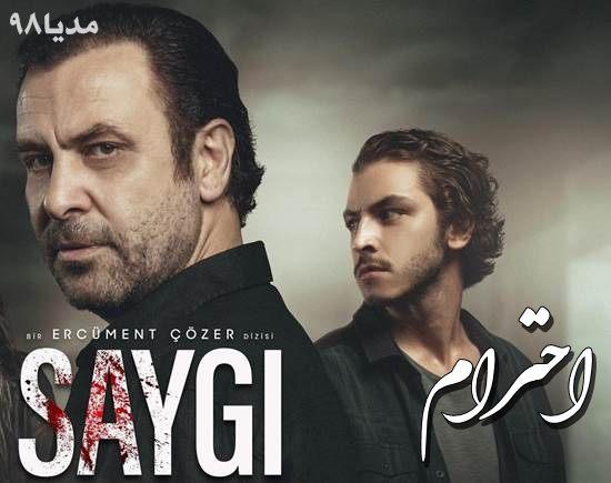 دانلود سریال احترام   Saygı با زیرنویس فارسی چسبیده محصول BluTV - مدیا98