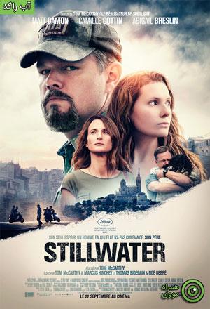 دانلود فیلم Stillwater 2021 آب راکد ❤️ با زیرنویس فارسی چسبیده و لینک مستقیم