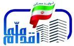 تصویر از افتتاح حساب ۲۳۷ هزار نفر متقاضی مسکن ملی