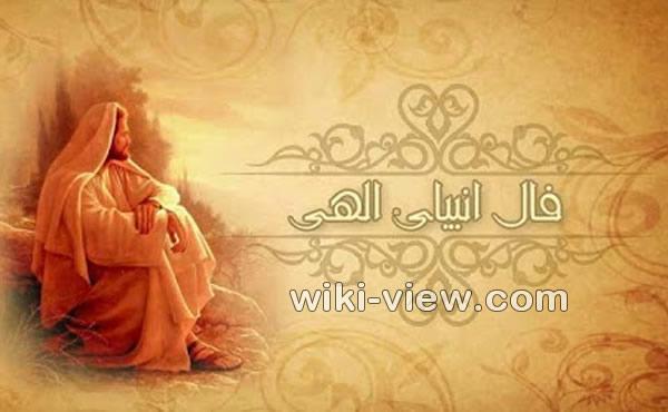 فال انبیا و چوب اصلی / فال انبیا الهی (پیامبران) / انواع فال و طالع بینی ویکی ویو
