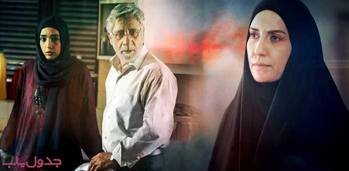 ساعت دقیق پخش و تکرار سریال سقوط یک فرشته از شبکه آی فیلم