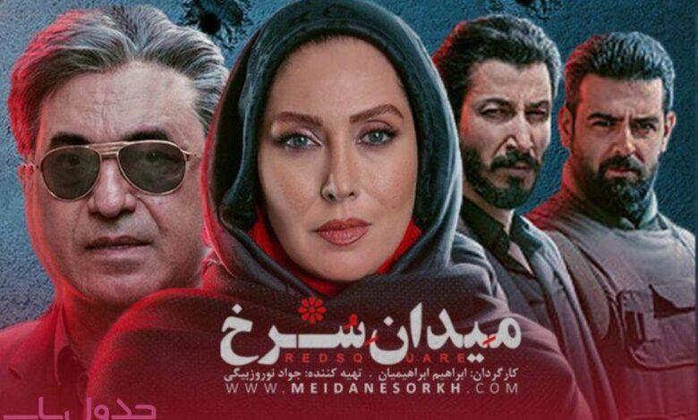 خلاصه داستان قسمت اول تا آخر سریال میدان سرخ + عکس