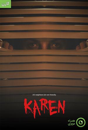 دانلود فیلم Karen 2021 کارن ❤️ با زیرنویس فارسی چسبیده و لینک مستقیم