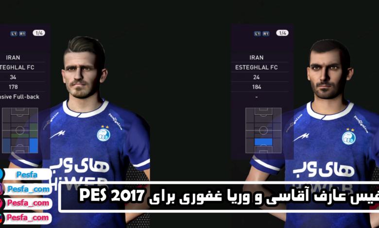 فیس عارف آقاسی و وریا غفوری برای PES2017 توسط Aminsjd