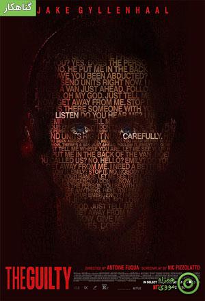 دانلود فیلم The Guilty 2021 گناهکار ❤️ با زیرنویس فارسی چسبیده و لینک مستقیم
