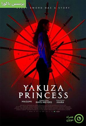 دانلود فیلم Yakuza Princess 2021 پرنسس یاکوزا ❤️ با زیرنویس فارسی چسبیده