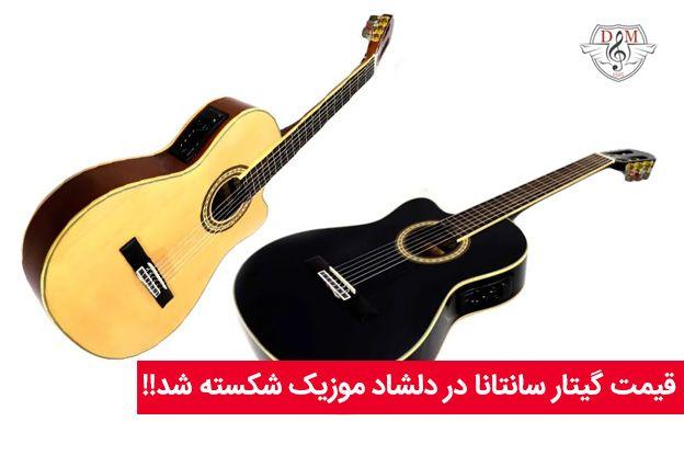 قیمت گیتار سانتانا در دلشاد موزیک شکسته شد!!