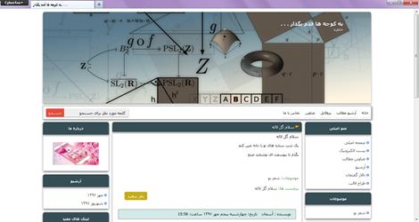 قالب وبلاگ با موضوع ریاضیات – قالب وبلاگ