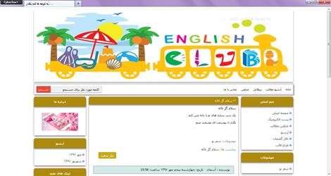 قالب وبلاگ آموزشگاه زبان انگلیسی – قالب وبلاگ