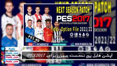 تصویر از آپشن فایل Next Season Patch فصل 2021/22 توسط PES-HD PATCH برای PES 2017