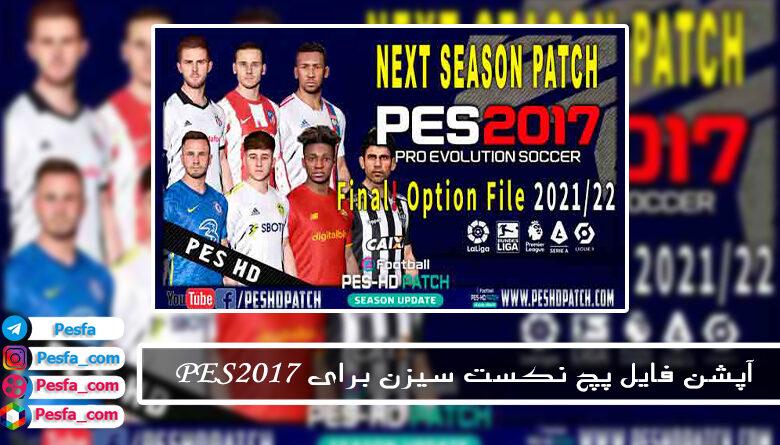 آپشن فایل Next Season Patch فصل 2021/22 توسط PES-HD PATCH برای PES 2017