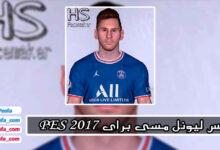 تصویر از فیس جدید Lionel Messi توسط HS Facemaker برای PES 2017