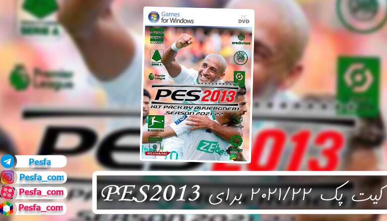 کیت پک فصل 2021/22 توسط Auvergne81 برای PES 2013