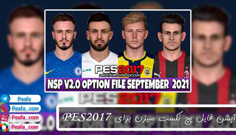 آپشن فایل Next Season Patch فصل 2021/22 توسط TR برای PES 2017