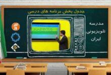تصویر از برنامه مدرسه تلویزیونی ایران 3 آبان 1400