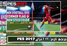 تصویر از پرچم کرنر eFootball22 توسط TR برای PES 2017