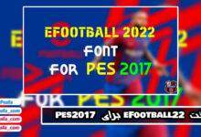 تصویر از فونت eFootball22 توسط Khozhiakbar Alizhonov برای PES2017