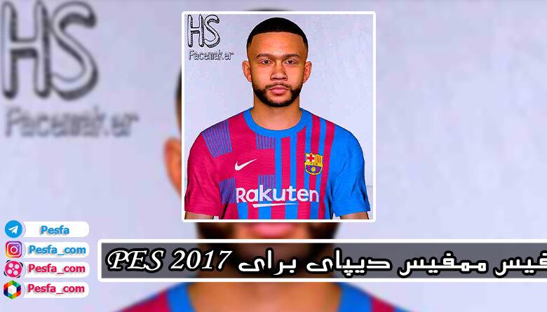 فیس جدید Memphis Depay توسط HS Facemaker برای PES 2017