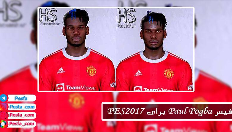 فیس جدید Paul Pogba توسط HS Facemaker برای PES 2017