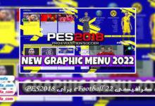 تصویر از مود eFootball22 برای PES 2018