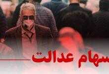 تصویر از ارزش سهام عدالت امروز 29 مهر 1400