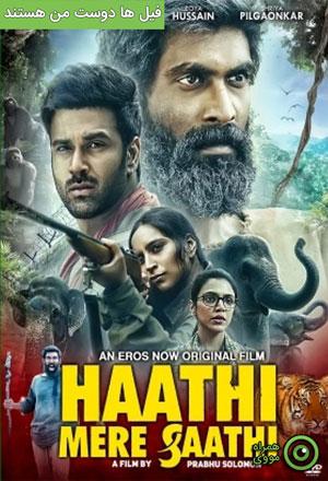 دانلود فیلم Haathi Mere Saathi 2021 فیل ها دوست من هستند ❤️ با زیرنویس فارسی چسبیده