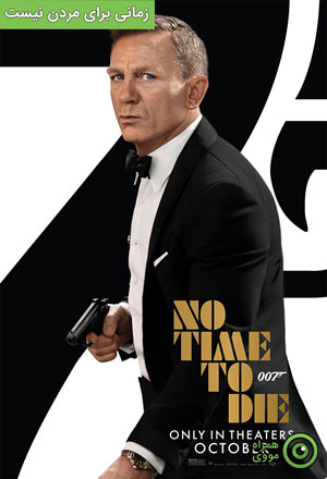 دانلود فیلم اکشن No Time To Die 2021 زمانی برای مردن نیست ❤️ با زیرنویس فارسی
