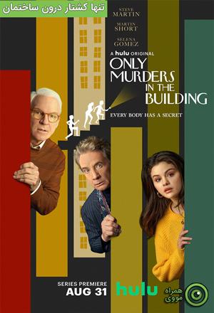 دانلود سریال Only Murders in the Building 2021 تنها کشتار درون ساختمان ❤️ با زیرنویس
