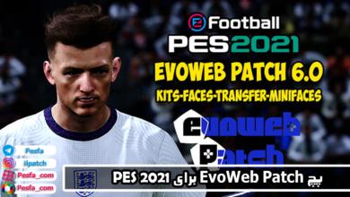 تصویر از پچ EvoWeb Patch برای PES 2021 + تمامی آپدیت ها