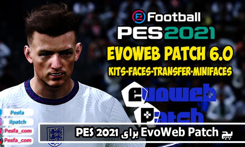 پچ EvoWeb Patch برای PES 2021 + تمامی آپدیت ها