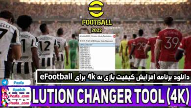 تصویر از دانلود RESOLUTION CHANGER TOOL برای eFootball22 (افزایش کیفیت بازی به 4k)