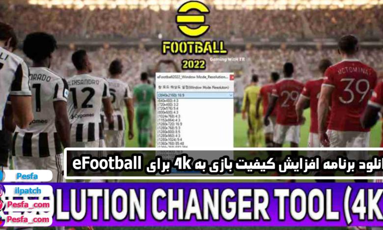 دانلود RESOLUTION CHANGER TOOL برای eFootball22 (افزایش کیفیت بازی به 4k)