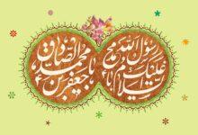 تصویر از پیامک های میلاد پیامبر و امام جعفرصادق علیه السلام