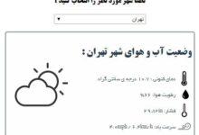تصویر از کد ابزار وضعیت آب و هوا – قالب وبلاگ